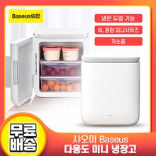 샤오미 Baseus 다용도 미니 냉장고 / 냉장보온 둘다 가능 / 저전력 / 저소음 / 이쁜 디자인