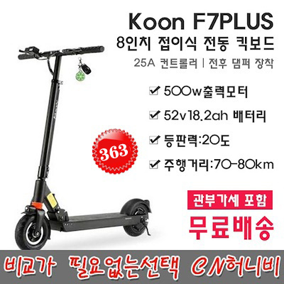 Qoo10 - Koon F7PLUS electric scooter : Sports Equipment