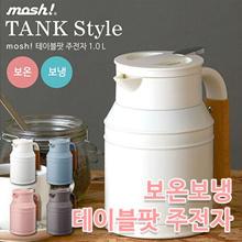 [Japan] Doshisha Mosh Hot-insulated table pot kettle 1L