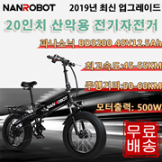 NANROBOT 20-inch mountain electric bike / free shipping / motor output 500W / mileage 50-60KM / top speed 45-55KM / controller rated 20A / 7 speed