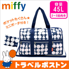 Everyone loves Miffy\