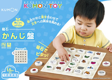 Magnet feel board of Kumon (japan import)