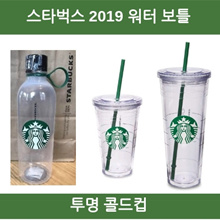 starbucks 2019 Siren Reusable Water Bottle, 24 fl oz/Cold Cup Grande (16 fl oz),Venti (24oz)