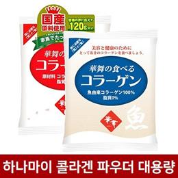 ★특가찬스★ 하나마이 콜라겐 파우더 대용량 120g/100g 돈피/피쉬