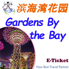 【99 TRAVEL】Garden By The Bay One day pass (2 Dome included) Eticket  滨海湾花园电子票