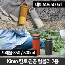 kinto Kinto tumbler / day off tumbler / travel tumbler / 350ml 500ml