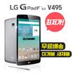 ★쿠폰가 $109최저가!★ LG G Pad II LTE 8.0 8인치 G패드2 V495 - ATT 언락 미개봉 새제품 / 관부가세포함 / 무료배송