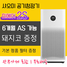 xiaomi air purifier 2S/ AS available/ adaptor included/ original filter/ free shipping