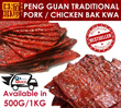 BBQ Pork Chicken Jerky |Traditional Bak Kwa 烧烤肉干|Must Buy!Grab Now!