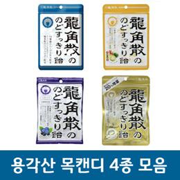 용각산 캔디 4종 (오리지널  시쿠아사 카시스블루베리 120max)
