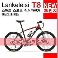 [Latest Release] LANKE T8 26 inch electric bicycle / VAT included / Torque sensor high-speed type