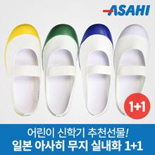 Japan Asahi slippers Kindergarten slippers