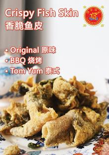 Crispy Fish Skin | 香脆炸鱼皮 | 100G | ● OMEGA3 ● READY TO EAT