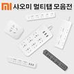 ★ Outstanding product ★ Xiao Mi multi-tap collection / Xiaomi five ward multi tap / Xiao Mi USB tap / white black / Xiaomi smart socket / Xiaomi smart wifi multi tap / smart multi tap