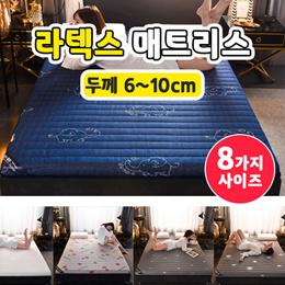 라텍스 매트리스 / 두께 6cm 8cm / 물 세탁가능 / 5컬러 8가지사이즈 / 무료배송