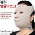 [Beauty Slim Diet Face Mask -Full] Diet Beauty Sauna Massage zipper Health Body temperature sweat