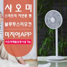 Xiaomi Zhimi natural wind fan remote control version wireless fan