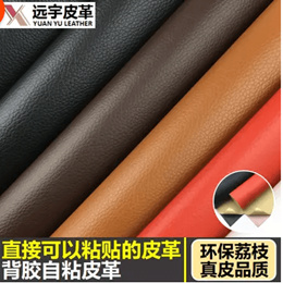 leather / sofa / bed /Thicken self-adhesive leather sofa leather bed chair renovation patch car inte