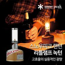 Snow Peak Lantern Little Lamp Nocturne