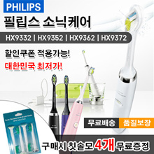 Philips Sonicare HX9332 / Philips Electric Toothbrush / HX9352 / Buy 4 bristles free of charge /