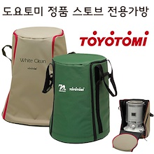 Toyotomi genuine genuine stove special bag TOYOTOMI hearth storage / omni rainbow bag KSG-1 / RBG-2 / BG-101