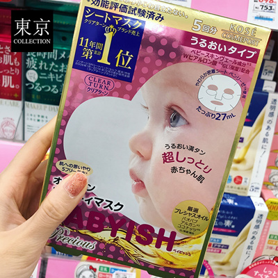 Authentic Baby Product Collagen Japan Purchase Pieces Babyish Direct Kose Local Mail Mask 5
