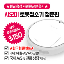 ★ Free Shipping! Xiaomi robotic vacuum cleaner 3rd generation youth / safe with fall prevention mode / Infrared sensor curtain through / 1600pa maximum suction power /