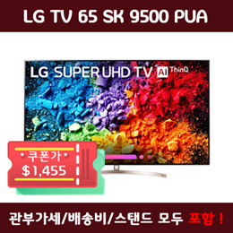★쿠폰가$1455★LG TV 65SK9500PUA 4K HDR Smart LED SUPER UHD TV w/ AI ThinQ®  관부가세포함 /무료배송