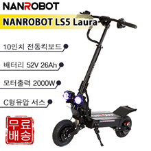 NANROBOT LS5 Laura 10 inch electric kick board / free shipping / new type C type hydraulic suspensio