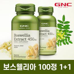GNC 지앤씨 보스웰리아 450mg 100정 1+1 (총2개) 무료배송