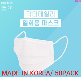 [개별포장] 한국생산 DISPOSABLE마스크 덴탈 닥터데일리일회용 MB필터 FDA/CE/ISO 50매