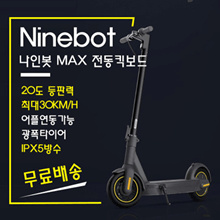 Ninebot 9th electric scooter MAX adult folding electric car battery scooter