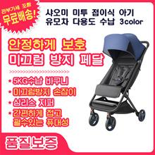 Rice rabbit folding stroller