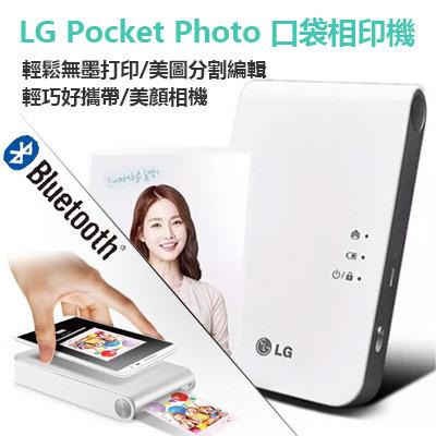 LG DP系列 Pocket Photo 口袋相印機 輕巧設計 / 藍牙打印 / NFC打印 / 搖動打印 / 智慧分享 / 無墨打印技術 / 可粘貼式相紙 / 美圖編輯 / 多種分割 / 美顏相機