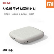 Xiao Mi SOLOVE wireless auxiliary battery 10000mAH / dual USB output / free shipping
