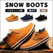 スノーブーツ メンズブーツ 裏起毛 防寒靴 ノルディック柄 カジュアルブーツ 滑り防止 ブーツ メンズ 保温 暖かい 靴 防寒 シューズ アウトドア 歩きやすい 冬物 冬 メンズファッション