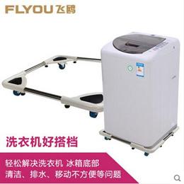 Flying Gull Refrigerator Washing Machine Bracket Caster Moving Base Bracket Brake Retractable Adjust