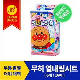 무히열내림시트【ムヒお熱とろーね-6枚/16枚】무히사에서 만든 열내림시트! 귀여운 호빵맨이 그려져 있어요!