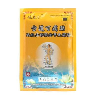 64pcs/8bags Medical Arthritis Pain Plaster Upper Back Muscle Pain Relief  Patch Tiger Balm Plaster Fo