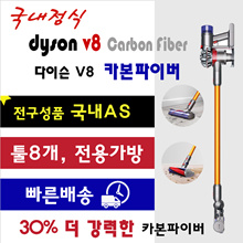 ★ Dyson domestic V8 carbon fiber 30% more powerful body / free shipping / domestic AS / stock fast delivery goods