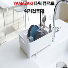 Yamazaki Tower compact tableware drying rack (white / green / red) / free shipping / genuine / drying / YAMAZAKI / order rush!