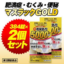 【第2類医薬品】マスラックゴールド 384錠 2個セット
