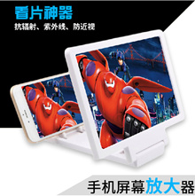 Phone screen magnifier eye 3D mobile phone video HD movies folding stand magnifier to see the film a