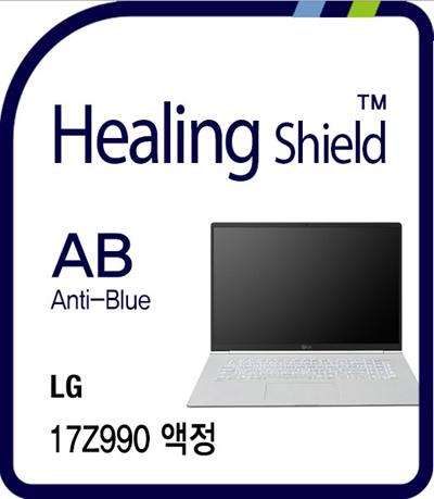 Healingshield Screen Protector Film Cover for LG Laptop Gram 17Z990