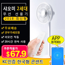 [Xiaomi] KC certified outlet !!! Xiaomi smart stand fan / wireless fan / remote control / APP linked / 20 hours continuous operation