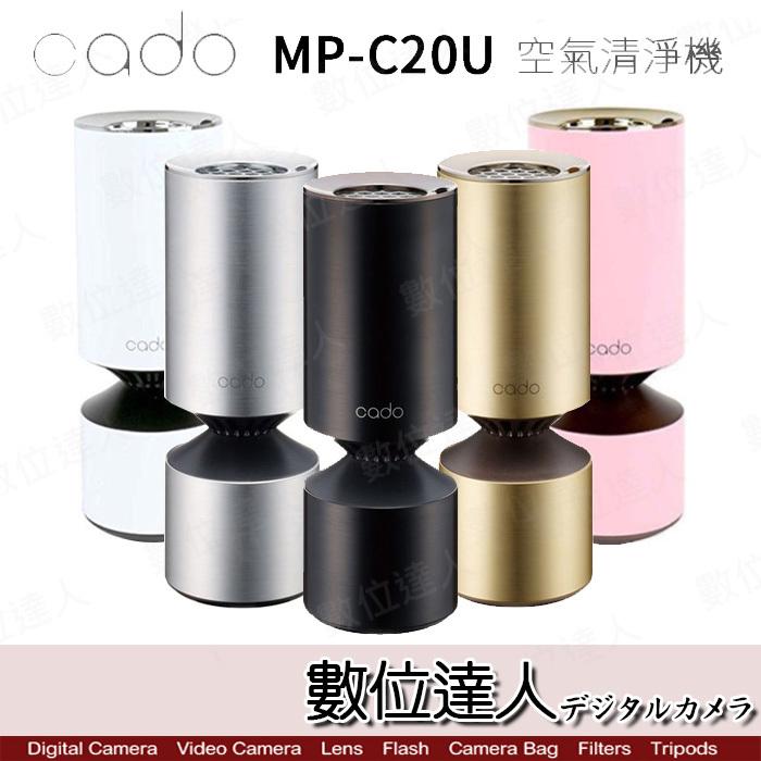 【數位達人】cado MP-C20U 空氣清淨機 光觸煤 PM2.5 USB 車充 HEPA 另IG-JC15