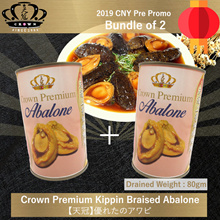 CNY 2019【Bundle of 2】Premium Kippin Braised Abalone ★ 天冠優れた吉品アワビ★8pcs 80g