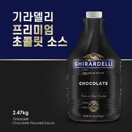 [Ghirardelli Chocolate Flavored Sauce Chocolate 87.3-Ounce Package] 기라델리 초콜릿 소스(2.47kg)
