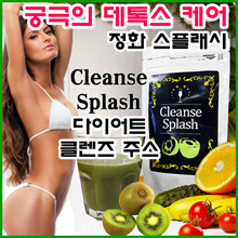 ☆ 【Free Shipping! Mail】 ※ 【Cleans Splash (Cleans Juice)】 Back of the Detox Care Diet Cleans Juice 【Powerful too! Supports clean and refreshing from the body】 Calorie cut / Impact Diet / Kuren