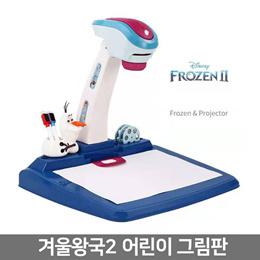 冰雪奇缘2儿童投影仪画板家用可擦初学者临摹玩具绘画板